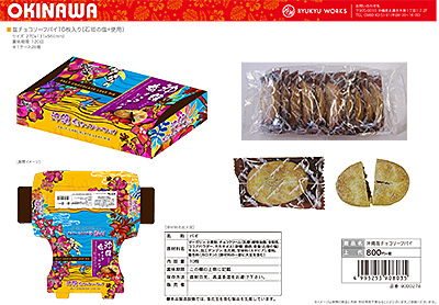 沖縄一般食品